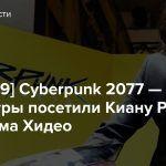 [TGS 2019] Cyberpunk 2077 — Стенд игры посетили Киану Ривз и Коджима Хидео