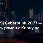 [TGS 2019] Cyberpunk 2077 — Закрутить роман с Киану не выйдет