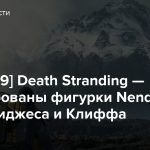[TGS 2019] Death Stranding — Анонсированы фигурки Nendoroid Сэма Бриджеса и Клиффа