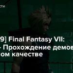 [TGS 2019] Final Fantasy VII: Remake — Прохождение демоверсии в отличном качестве