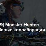 [TGS 2019] Monster Hunter: World — Новые коллаборация и монстры