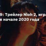 TGS 2019: Трейлер Nioh 2, игра выйдет в начале 2020 года