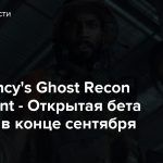 Tom Clancy's Ghost Recon Breakpoint — Открытая бета пройдет в конце сентября