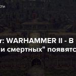 """Total War: WARHAMMER II — В """"Империи смертных"""" появятся форты"""