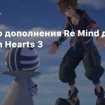 Трейлер дополнения Re Mind для Kingdom Hearts 3