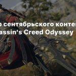 Трейлер сентябрьского контента для Assassin's Creed Odyssey