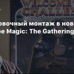 Тренировочный монтаж в новом трейлере Magic: The Gathering Arena