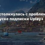 Ubisoft столкнулась с проблемами при запуске подписки Uplay+