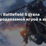 UK-чарт: Battlefield 5 стала самой продаваемой игрой в августе на PC
