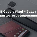 Утечка: В Google Pixel 4 будет режим для фотографирования звезд