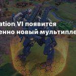 В Civilization VI появится совершенно новый мультиплеерный режим
