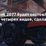 В Cyberpunk 2077 будут квесты четырех видов — все сделаны вручную