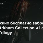 В EGS можно бесплатно забрать Batman Arkham Collection и Lego Batman Trilogy