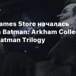 В Epic Games Store началась раздача Batman: Arkham Collection и Lego Batman Trilogy