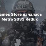 В Epic Games Store началась раздача Metro 2033 Redux