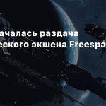 В GOG началась раздача космического экшена Freespace 2
