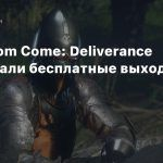 В Kingdom Come: Deliverance стартовали бесплатные выходные