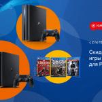 В российских магазинах стартовала большая распродажа PlayStation