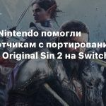 Valve и Nintendo помогли разработчикам Divinity: Original Sin 2 с портированием на Switch
