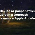 Various Daylife от разработчиков Bravely Default и Octopath Traveler вышла в Apple Arcade