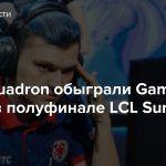 Vega Squadron обыграли Gambit Esports в полуфинале LCL Summer 2019