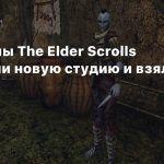 Ветераны The Elder Scrolls основали новую студию и взялись за RPG