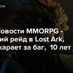 Видео: Новости MMORPG — Эпический рейд в Lost Ark, Blizzard карает за баг, 10 лет Aion