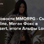 Видео: Новости MMORPG — Смерть Bless Online, Меган Фокс в Black Desert, итоги Альфы Lost Ark