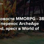 Видео: Новости MMORPG — ЗБТ Lost Ark, перенос ArcheAge Unchained, арест в World of Warcraft