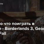 Видео: Во что поиграть в сентябре — Borderlands 3, Gears 5, GreedFall