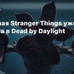 Вселенная Stranger Things уже доступна в Dead by Daylight