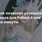 Wabbajack позволит устанавливать сотни модов для Fallout 4 или Skyrim за минуты