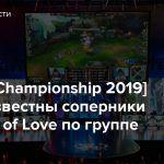[Worlds Championship 2019] Стали известны соперники Unicorns of Love по группе