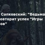 Анджей Сапковский: «Ведьмак» от Netflix повторит успех «Игры престолов»