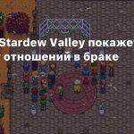 Апдейт Stardew Valley покажет глубину отношений в браке