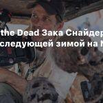 Army of the Dead Зака Снайдера выйдет следующей зимой