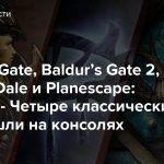 Baldur's Gate, Baldur's Gate 2, Icewind Dale и Planescape: Torment — Четыре классических RPG вышли на консолях