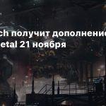 Battletech получит дополнение Heavy Metal 21 ноября