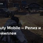 Call Of Duty Mobile – Релиз и кадры геймплея
