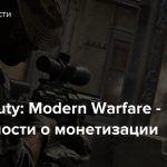 Call of Duty: Modern Warfare — Подробности о монетизации