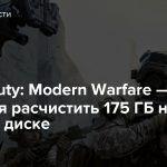 Call of Duty: Modern Warfare — Придется расчистить 175 ГБ на жестком диске