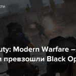 Call of Duty: Modern Warfare – Продажи превзошли Black Ops 4