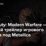 Call of Duty: Modern Warfare — Релизный трейлер игрового процесса под Metallica
