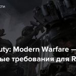 Call of Duty: Modern Warfare — Системные требования для RTX