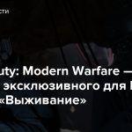 Call of Duty: Modern Warfare — Трейлер эксклюзивного для PS4 режима «Выживание»