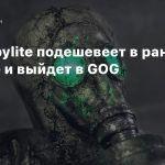 Chernobylite подешевеет в раннем доступе и выйдет в GOG