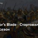 Conqueror's Blade — Стартовал первый сезон