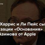 Джаред Харрис и Ли Пейс сыграют в экранизации «Основания» Айзека Азимова от Apple