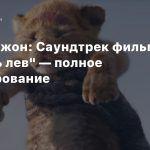 Элтон Джон: Саундтрек нового «Короля льва» — полное разочарование