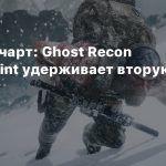 EMEAA-чарт: Ghost Recon Breakpoint удерживает вторую строчку